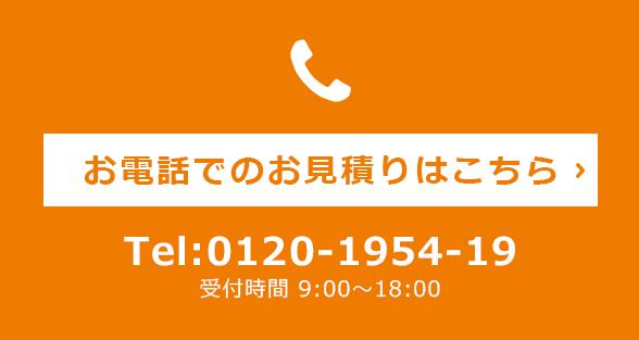 お電話でのお見積りはこちら TEL:0120-1954-19 受付時間:9:00~18:00