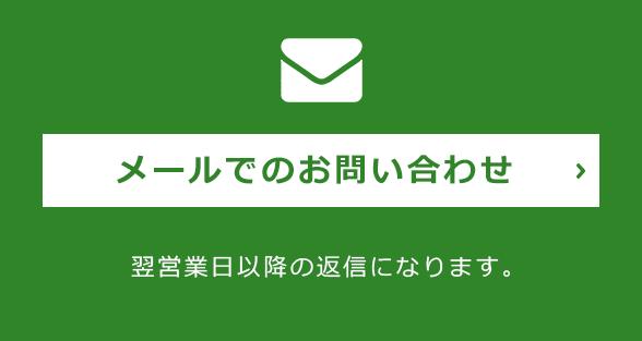 メールでのお問い合わせはこちら 翌営業日以降の返信になります